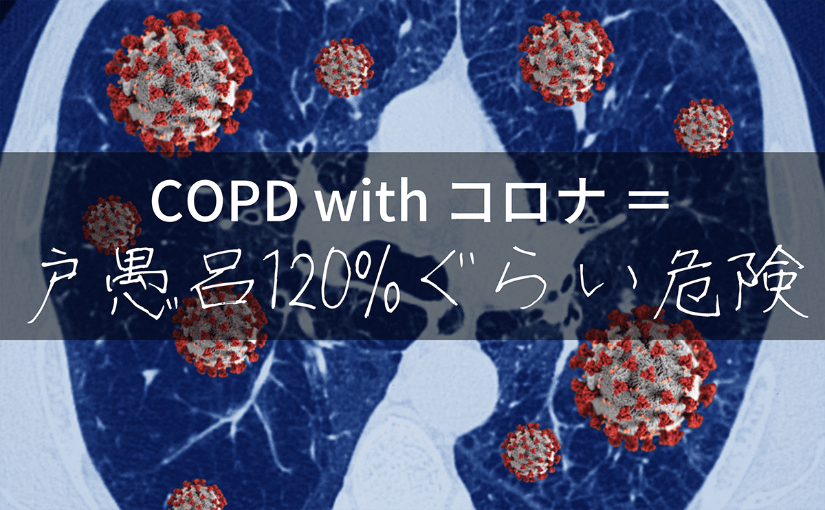 COPD_with_corona_1200_comp