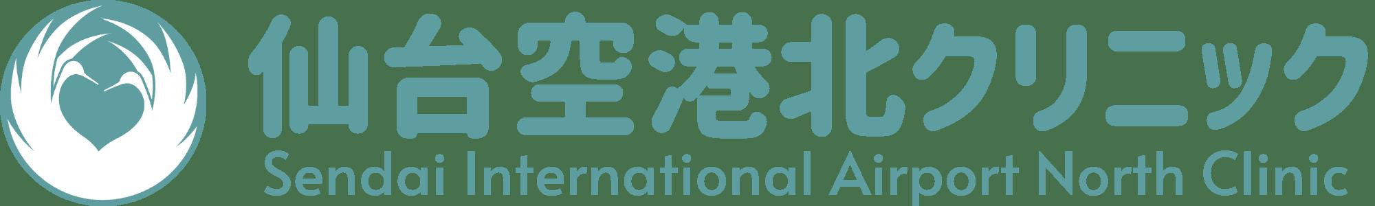 仙台空港北クリニック